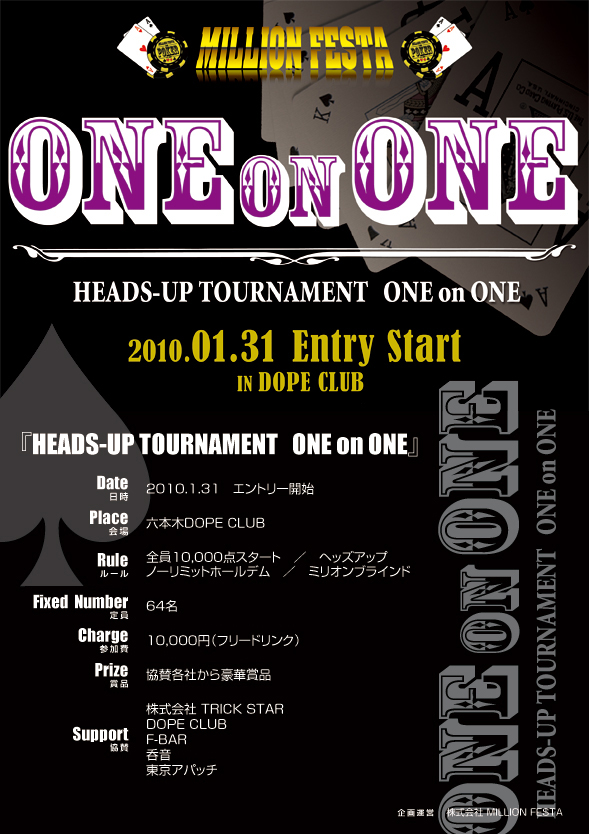 図:HEADS-UP TOURNAMENT ONE on ONE 2010.1.31 受付開始